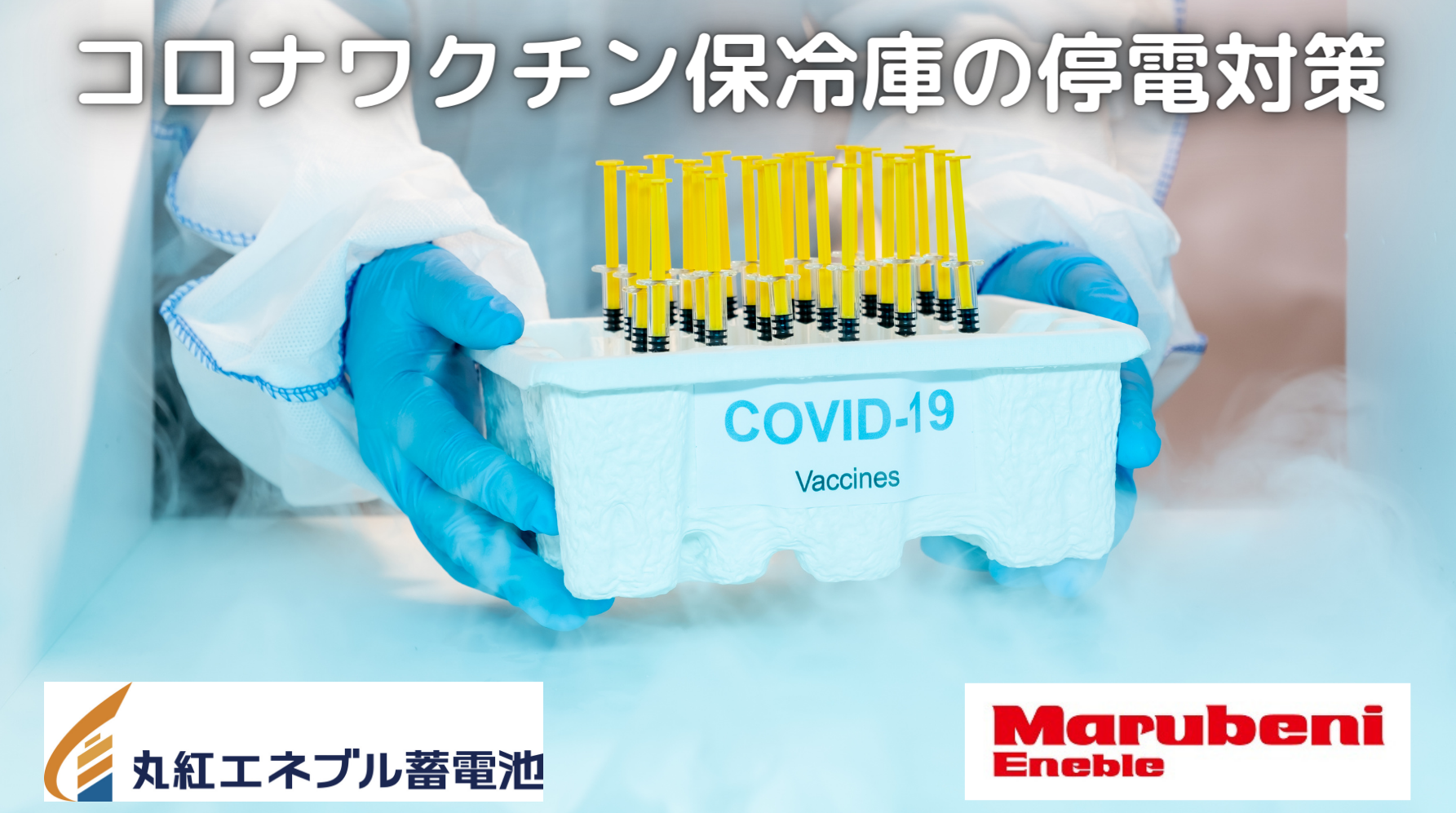 【2021年最新】コロナワクチン保冷庫・ディープフリーザーの停電対策!医療用蓄電池の選び方を紹介!