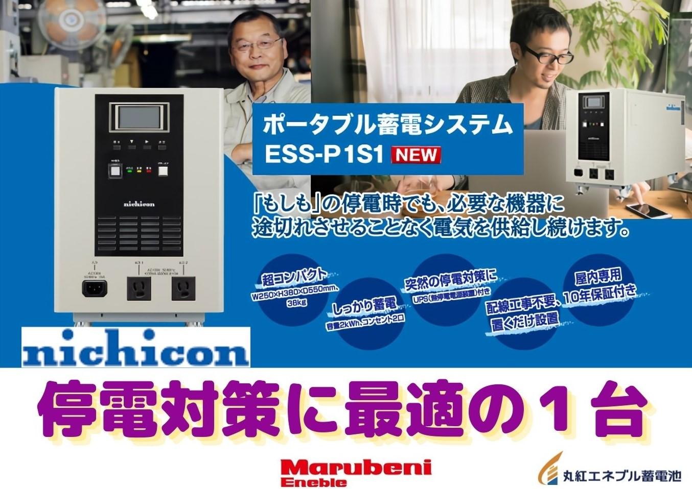 【期間限定】ニチコン・ポータプル蓄電池「ESS-P1S1」2.0kWh・お手頃価格で停電対策に最適-丸紅エネブル