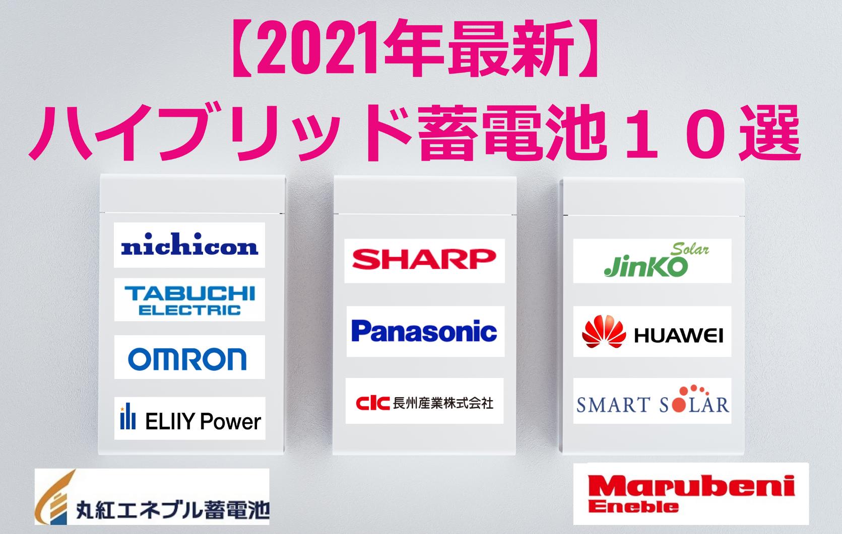 【2021年最新】ハイブリッド蓄電池10社を徹底比較-丸紅エネブル