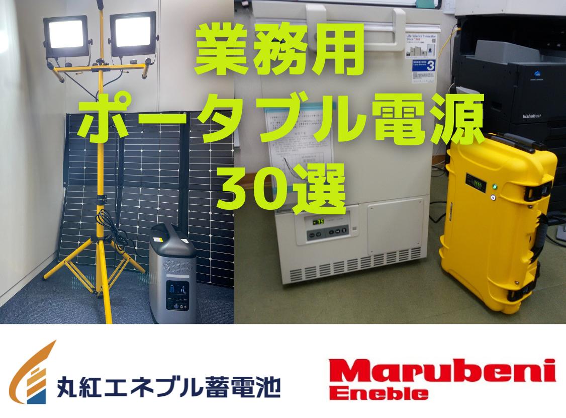 【2021年最新】業務用ポータブル電源・蓄電池12選-丸紅エネブル蓄電池