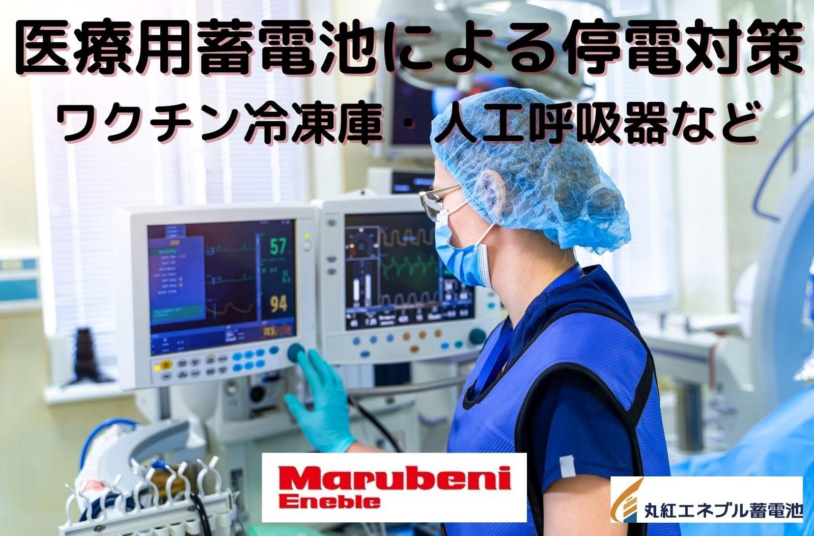 【最新】医療用蓄電池・UPSを徹底解説!-丸紅エネブル(コロナワクチン・人工呼吸器・BCP対策)