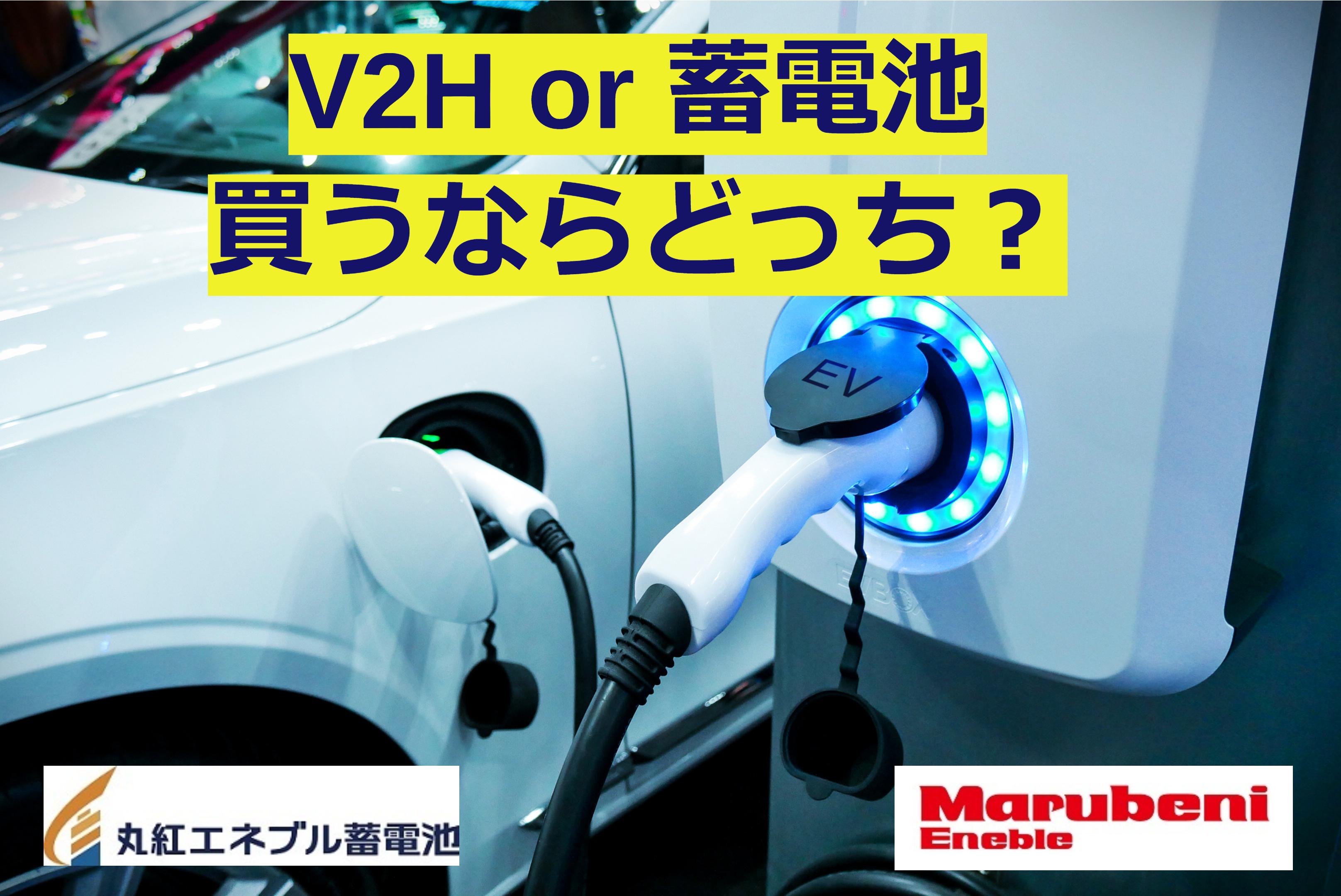 V2Hと家庭用蓄電池どっちが良い?V2Hメーカーも徹底解説!-丸紅エネブル