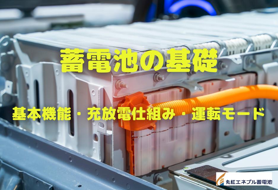 絶対に知っておきたい蓄電池の基本的な仕組みを種類・タイプ別に徹底解説!